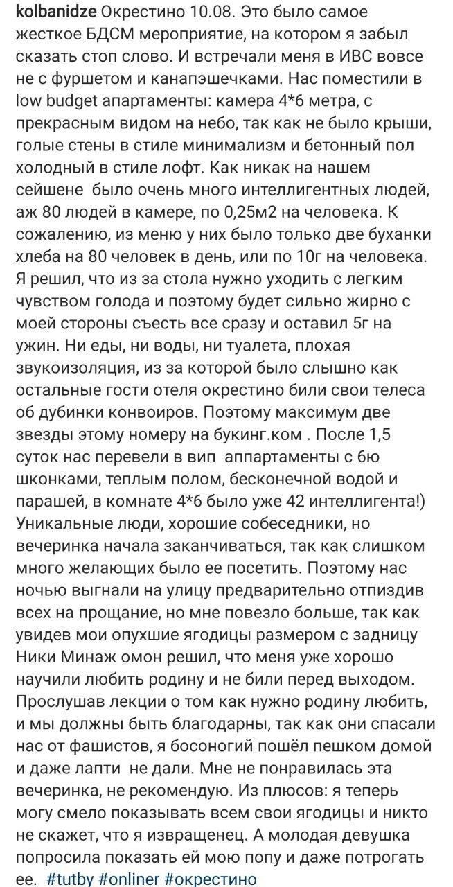 Когда омоновцы отбили всё, кроме чувства юмора Белоруссия,выборы,Лукашенко,общество,протесты