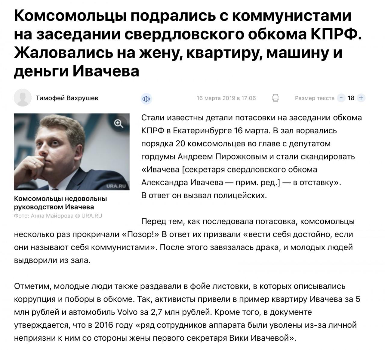 В Екатеринбурге комсомольцы …