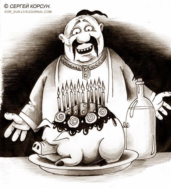 Картинки карикатуры смешные ко дню рождения, днем