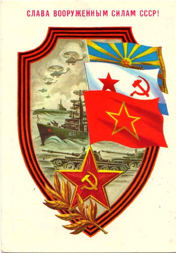 Открытки с днем советской армии 23 февраля поздравления