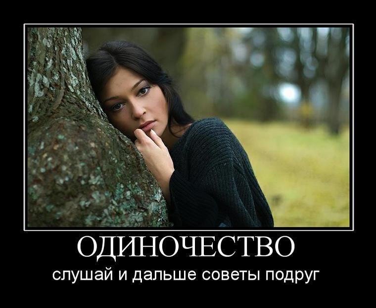 Бога нет, картинки одинокая женщина прикольные