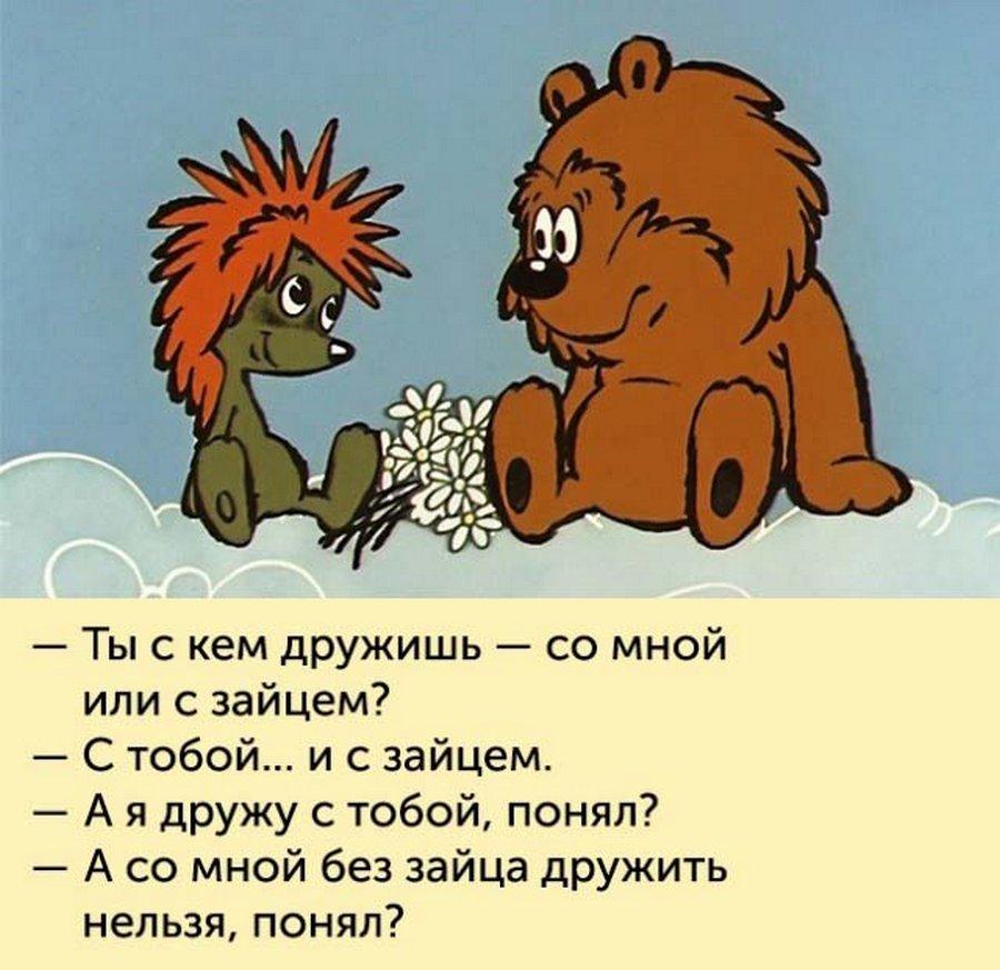 Днем, картинки с мультиков советских с надписями