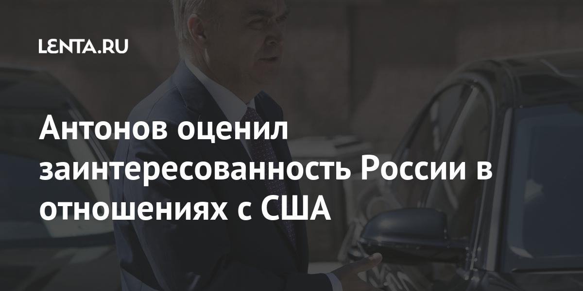 Антонов оценил заинтересованность России в отношениях с США Мир