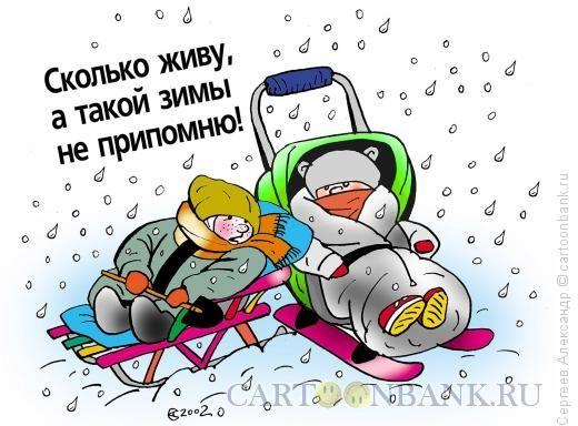 АНЕКДОТЫ В ПЯТНИЦУ. ЗИМОЙ БЫВАЕТ ТАКОЕ!..))))