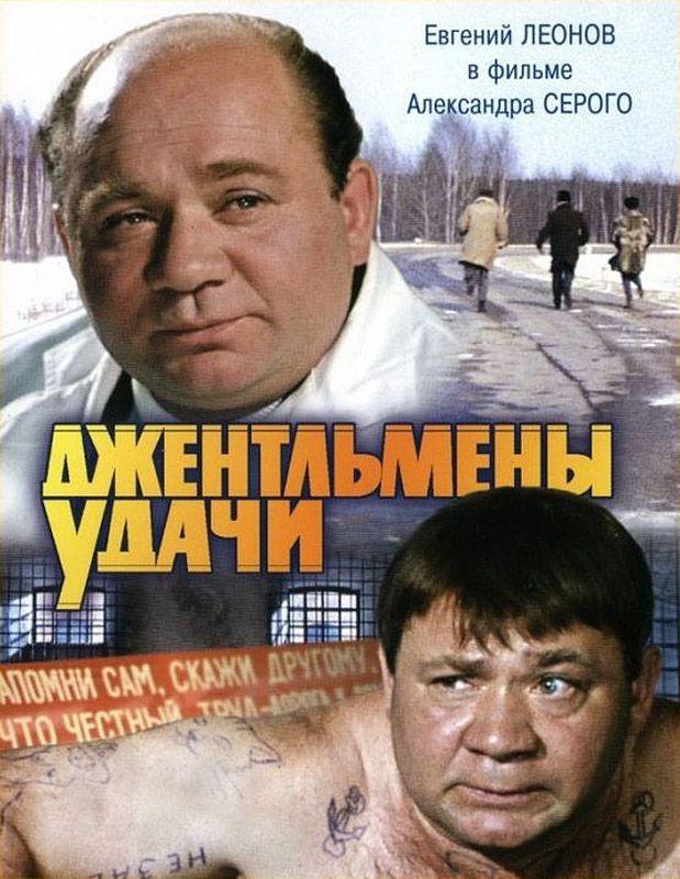 """Интересные факты о фильме """"Джентльмены удачи"""""""