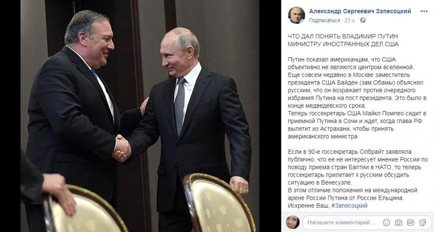 Путин лишил США статуса «центра вселенной».