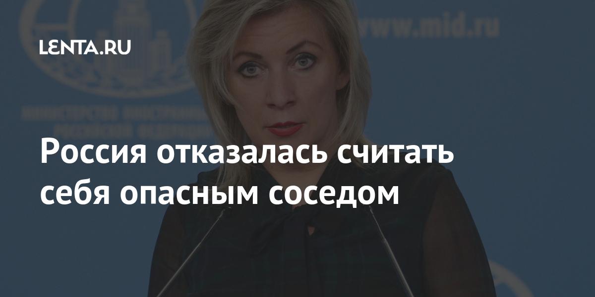 Россия отказалась считать себя опасным соседом Мир