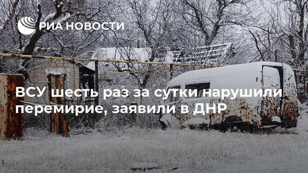 ВСУ шесть раз за сутки нарушили перемирие, заявили в ДНР Лента новостей