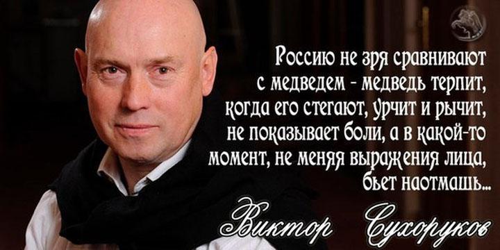 Виктор Сухоруков о России