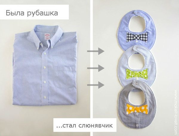 10 потрясающих вещей из старой мужской рубашки