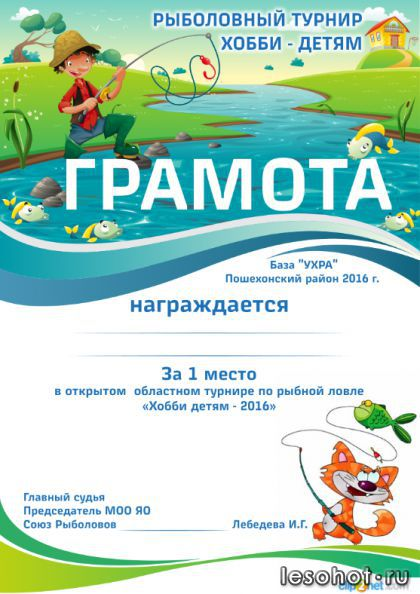 Детская рыбалка 11 сентября 2016. База УХРА.
