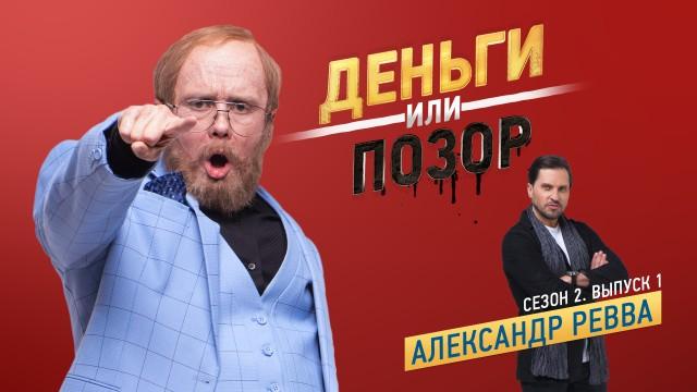 Деньги или позор: Александр Ревва (15.01.2018)