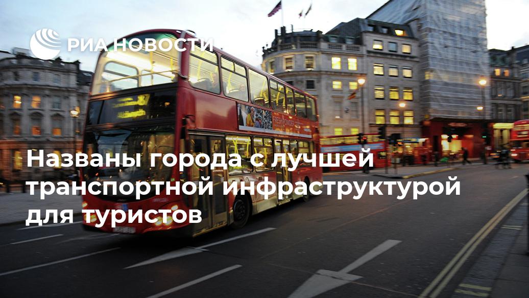 Названы города с лучшей транспортной инфраструктурой для туристов процента, процентов, респондентов, такси, туристов, Барселону, Лондон, Стамбул, отметили, трети, Берлин, четырех, СанктПетербург, путешественников, Амстердам, Токио, процентаДве, более, МОСКВА, сообщили