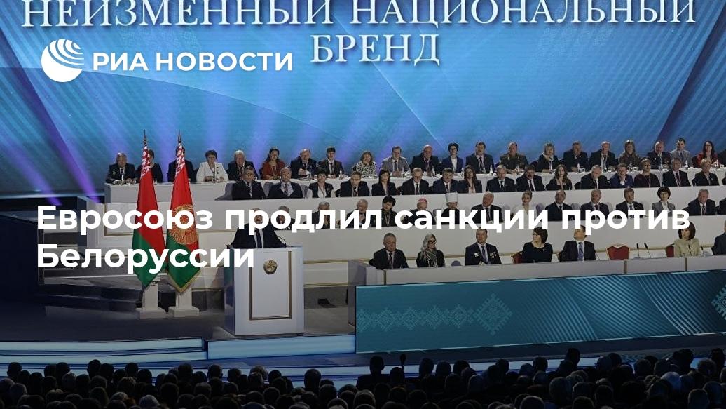 Евросоюз продлил санкции против Белоруссии Лента новостей
