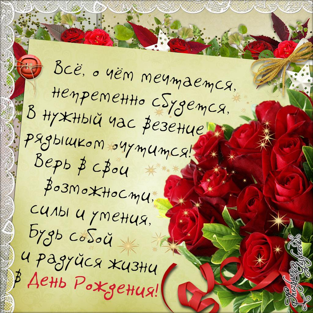 Стихи девушке с днем рождения красивые и душевные, днем рождения
