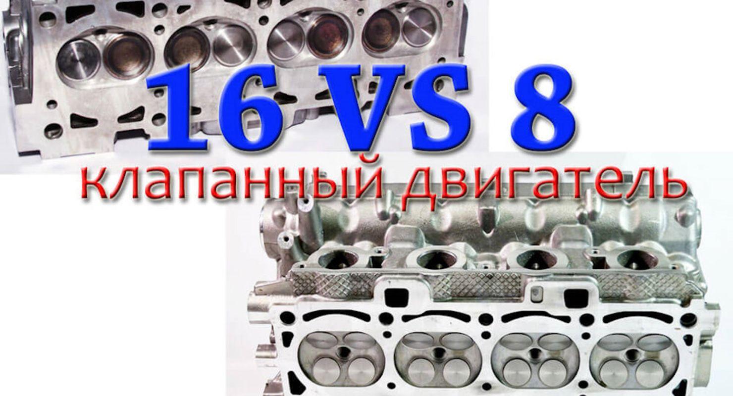 Почему 8-клапанный мотор все же лучше 16-клапанного? Исследования