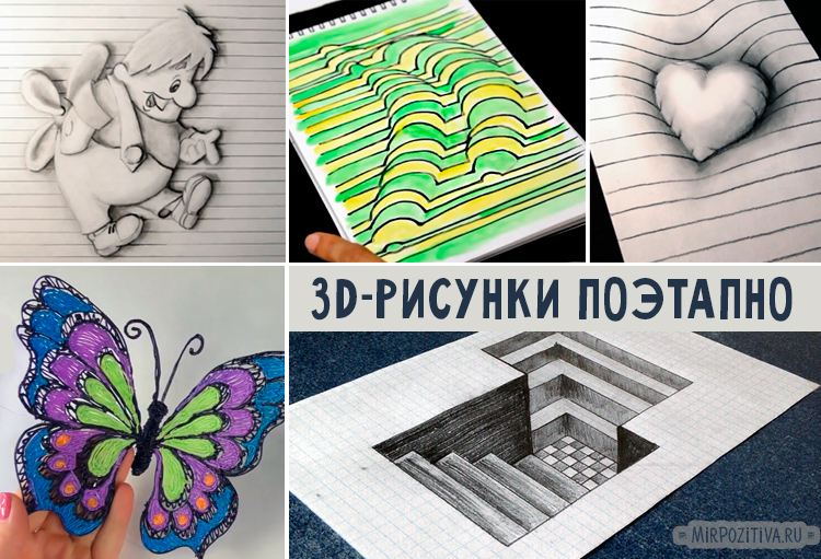 original Как нарисовать 3д (3d) рисунок на бумаге карандашом
