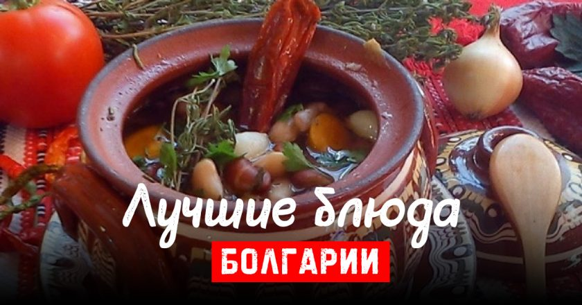 Лучшие блюда Болгарии