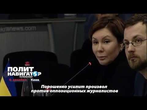 Порошенко усилит произвол против оппозиционных журналистов