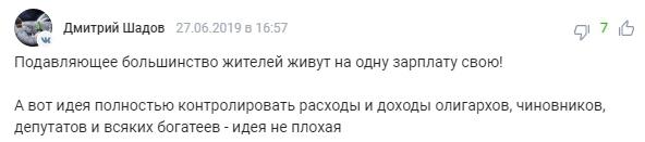 «Опять в метро ездил?»: россиян рассмешила идея о контроле их расходов
