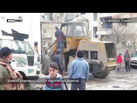Боевики атаковали Дамаск мощной ракетой