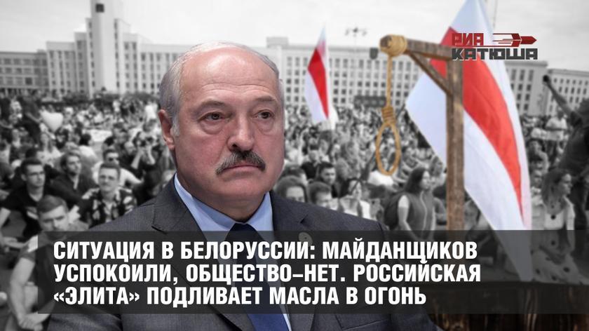 Ситуация в Белоруссии: майданщиков успокоили, общество-нет. Российская «элита» подливает масла в огонь геополитика,Лукашенко,немогумолчать,россия