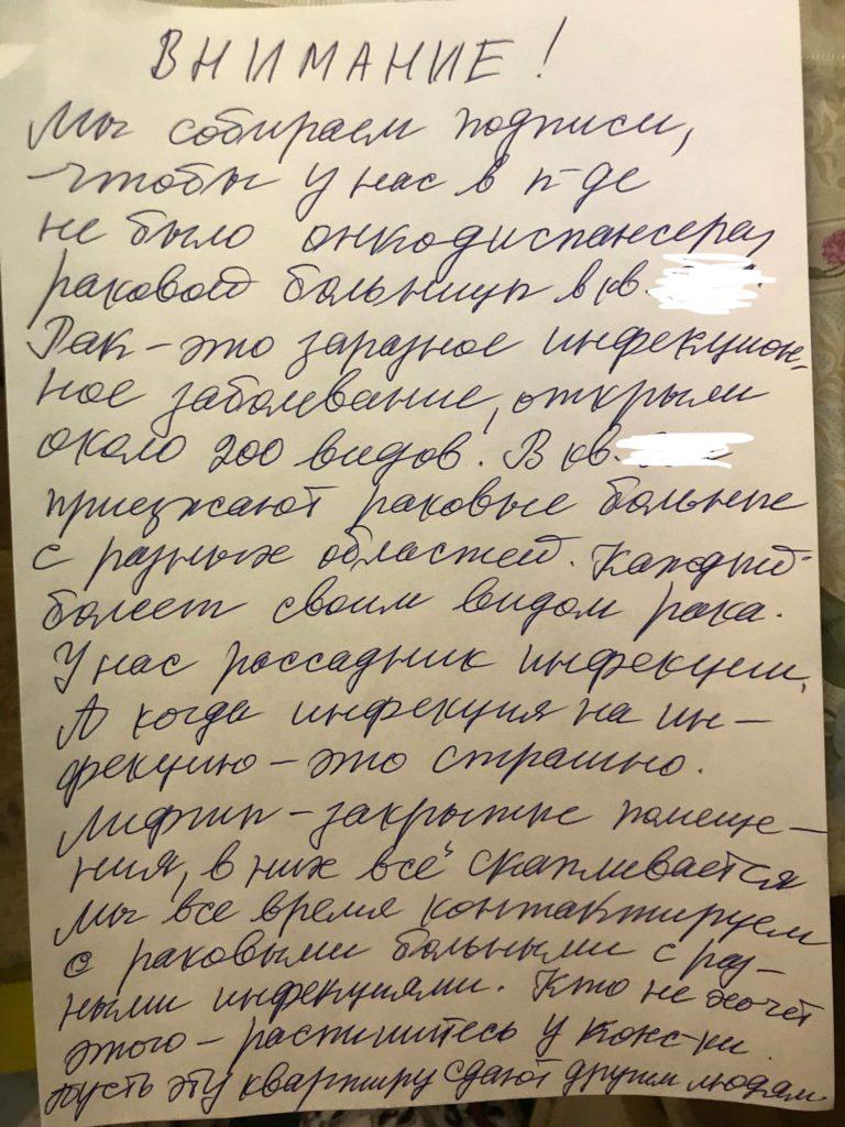 Москвичи хотят запретить онкобольным детям жить в их доме, боясь заразиться