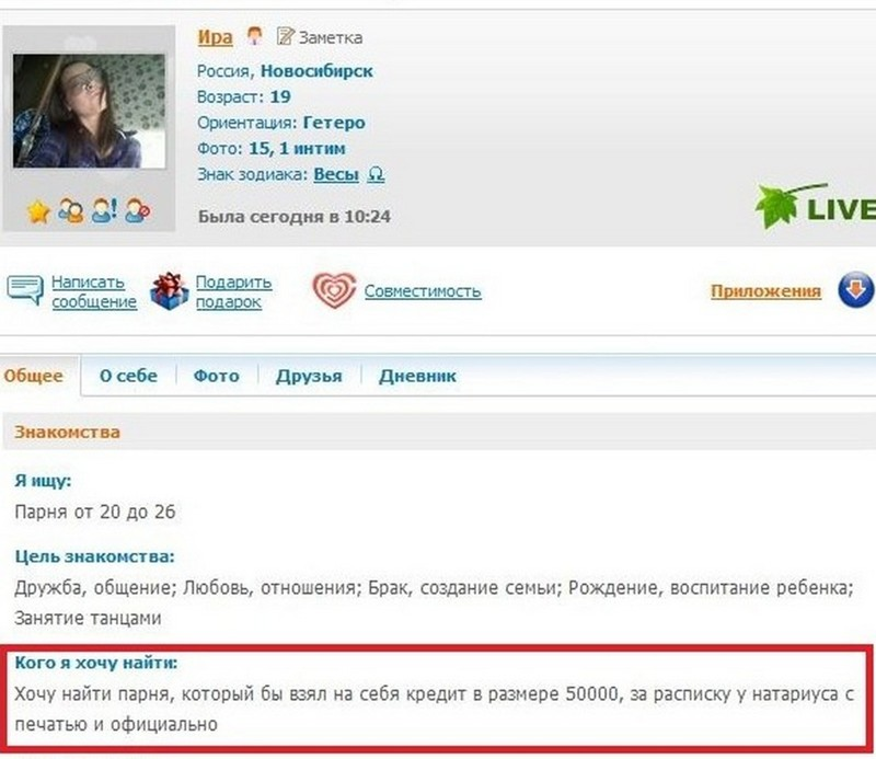 новосибирск смс знакомств
