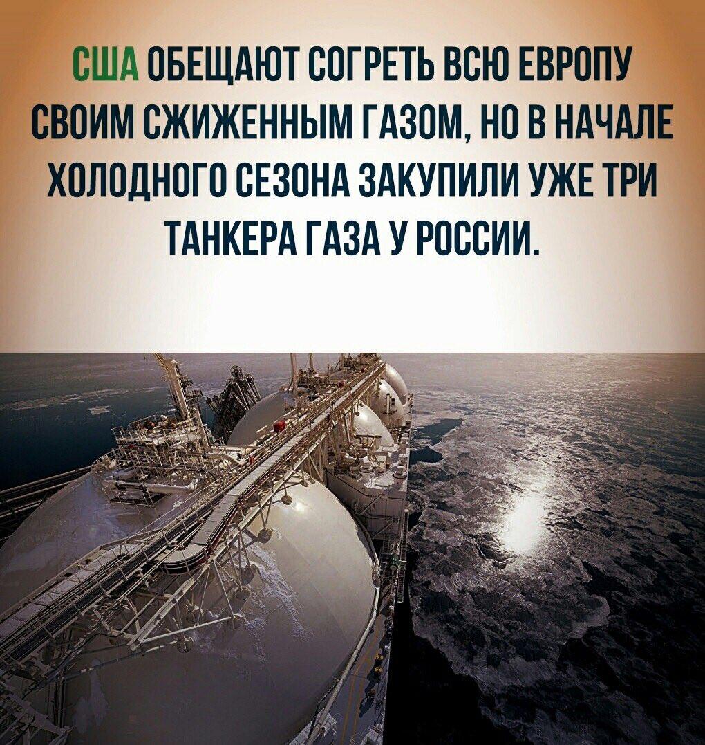 """РФ -> сжиженный газ -> США"""""""