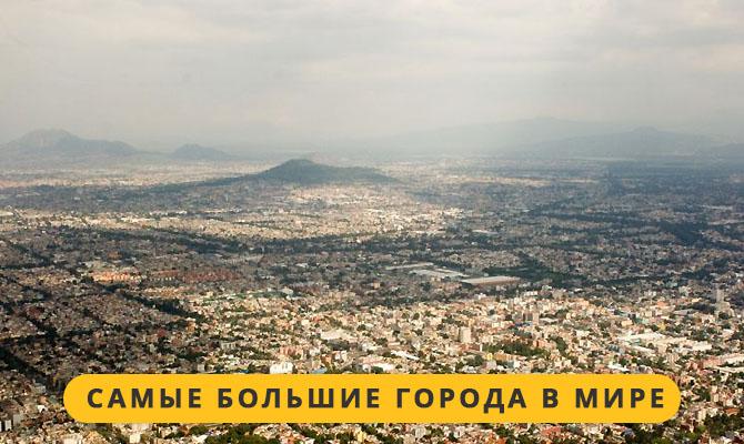 Какой самый большой город в …