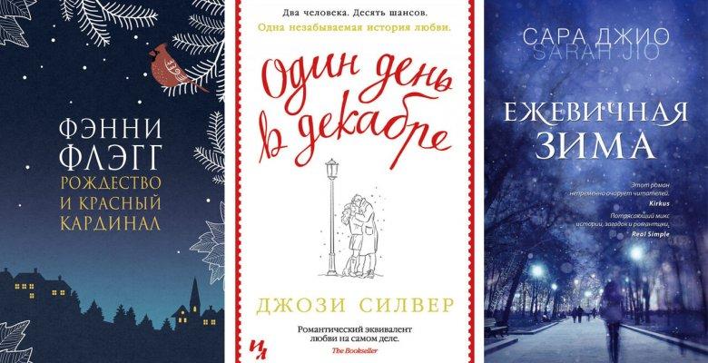 В такую погоду: 5 уютных кни…