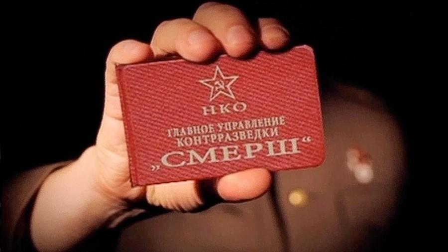 Россия все больше нуждается в новом издании СМЕРШ