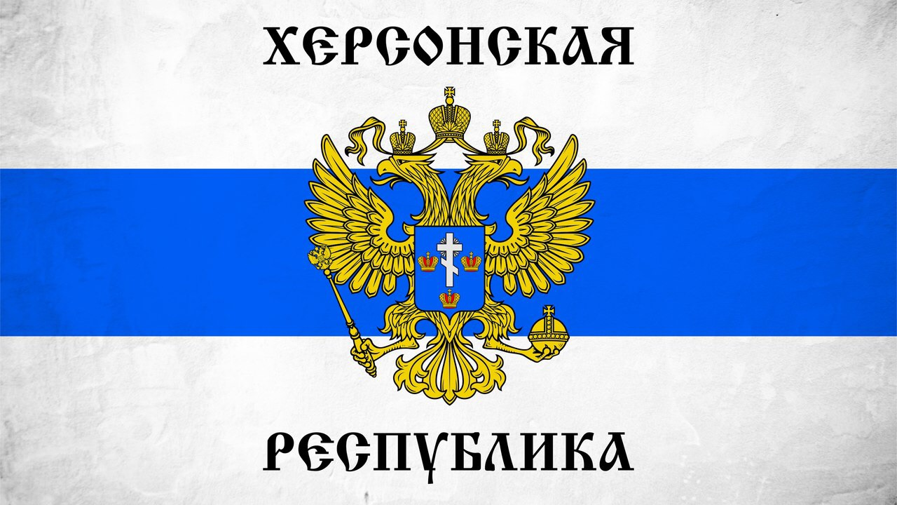 Встречай Херсон, Россия !