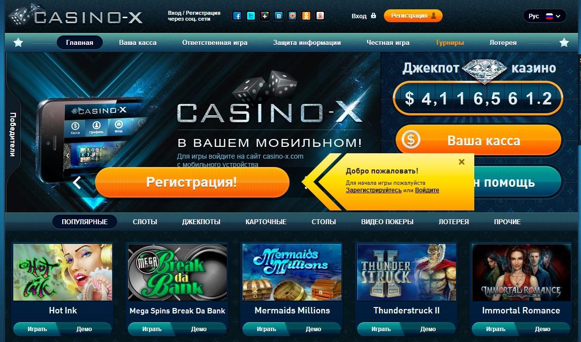 casino x официальный казино
