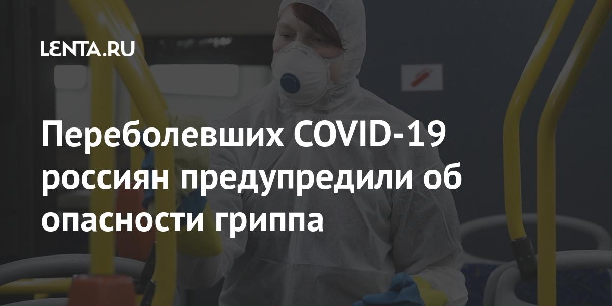 Переболевших COVID-19 россиян предупредили об опасности гриппа Россия