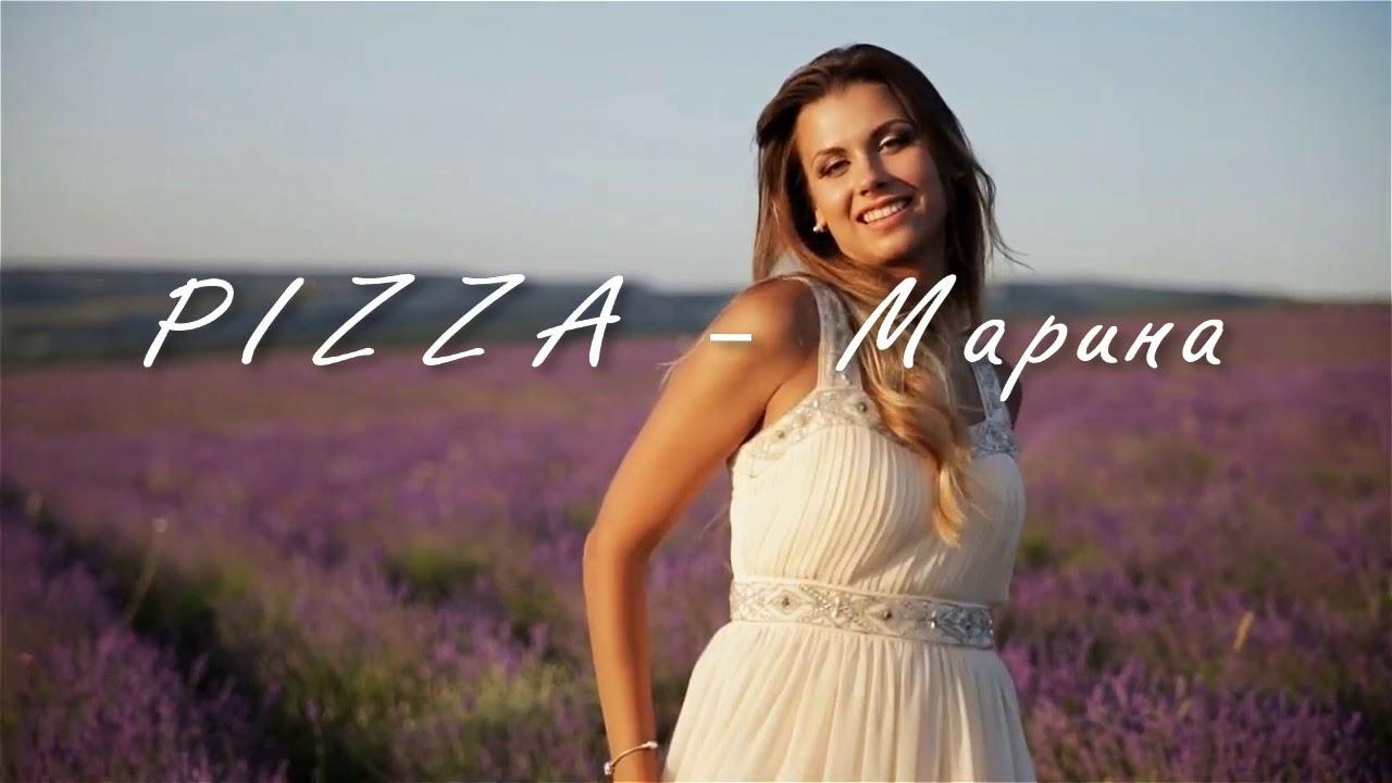 Pizza — Марина. Очень неожиданный поворот событий 00,группа
