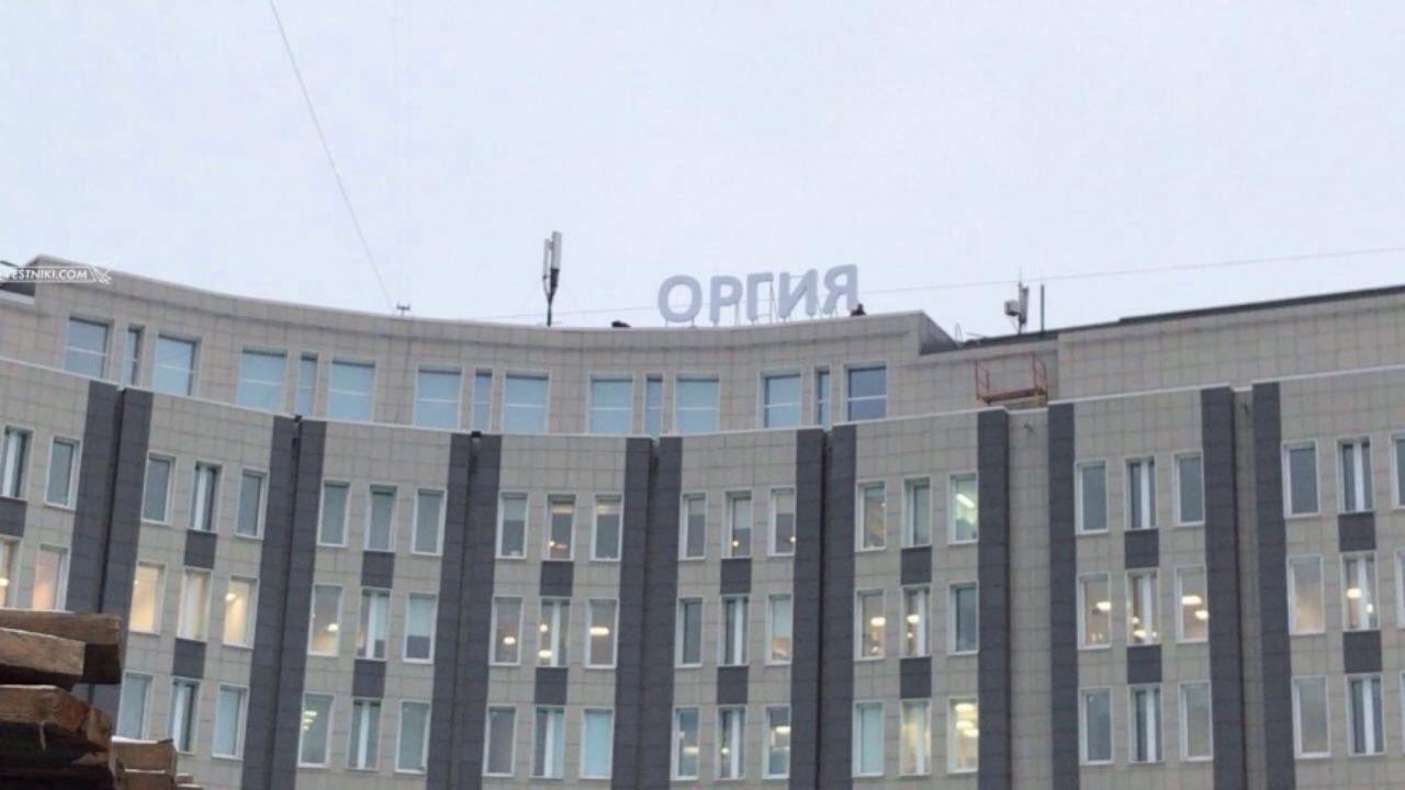 Надпись на крыше больницы святого Георгия в Петербурге