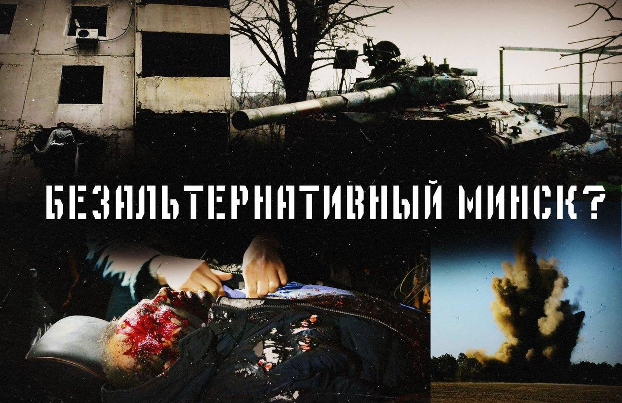 Безальтернативный Минск? Ник…