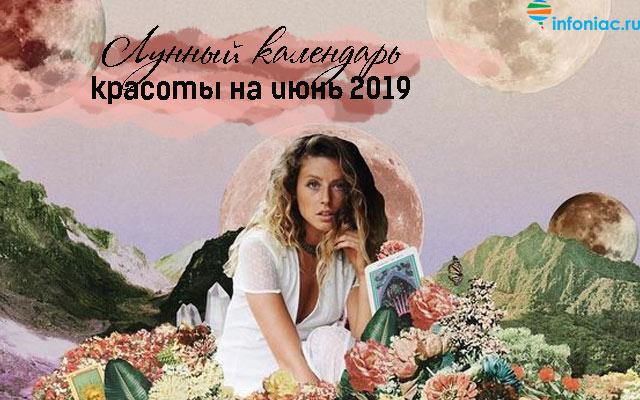 Лунный календарь красоты на июнь с  1-15 число 2019 год.