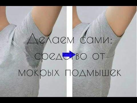 Делаем САМИ/DIY СРЕДСТВО от мокрых подмышек