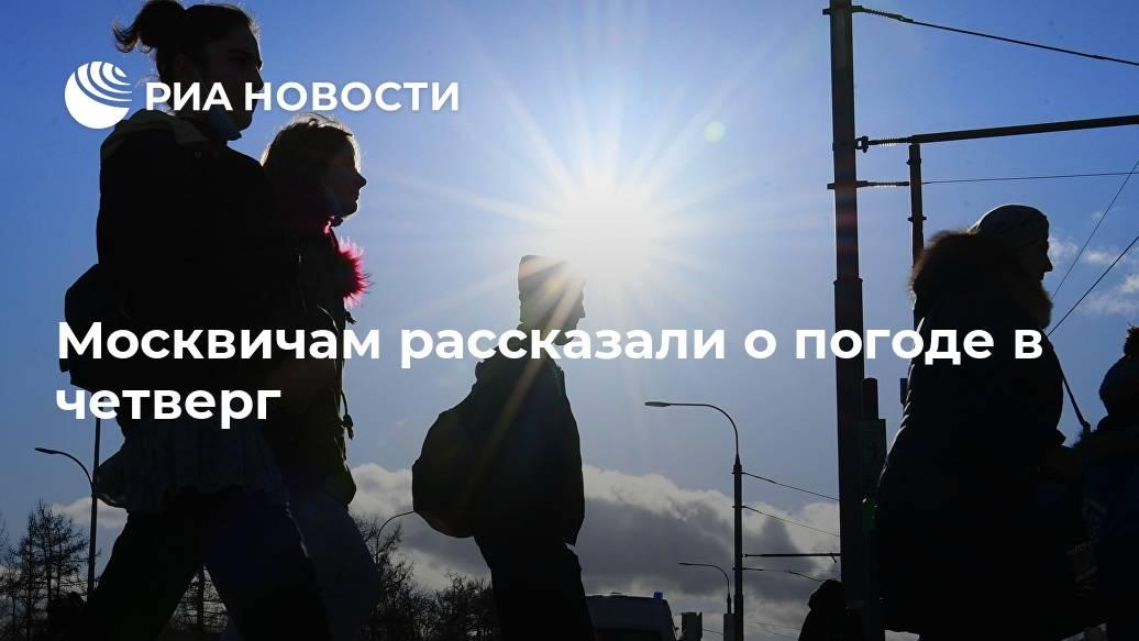Москвичам рассказали о погоде в четверг Лента новостей