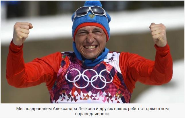 Правда против WADA: Первые победы над политиканами от спорта