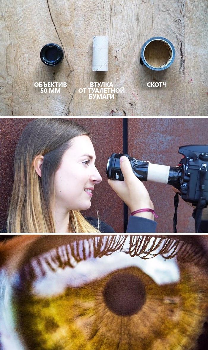 как фотографировать с полу линзой нас этой