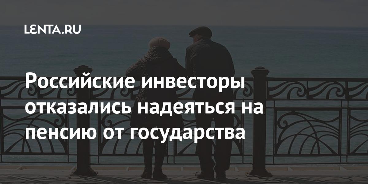 Российские инвесторы отказались надеяться на пенсию от государства Экономика