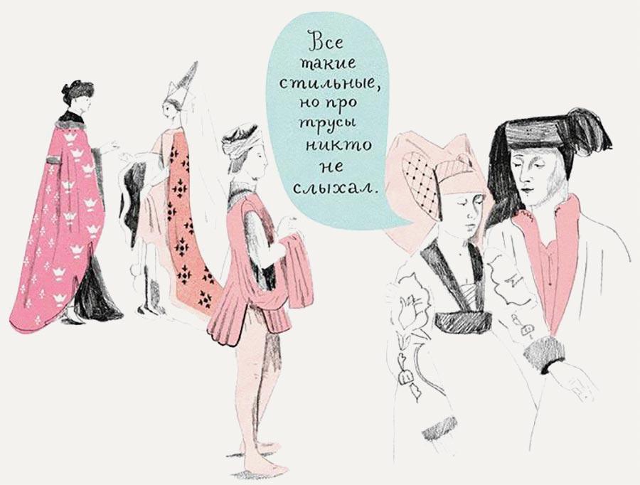 Жизнь без трусов.  Удивительные факты о нижнем белье трусов, «Тайная, трусы, почти, история, Марианны, Штымы, изкниги, женщины, белье, Стех, стали, белья, более, гардероба, только, после, мировой, Первой, устройство