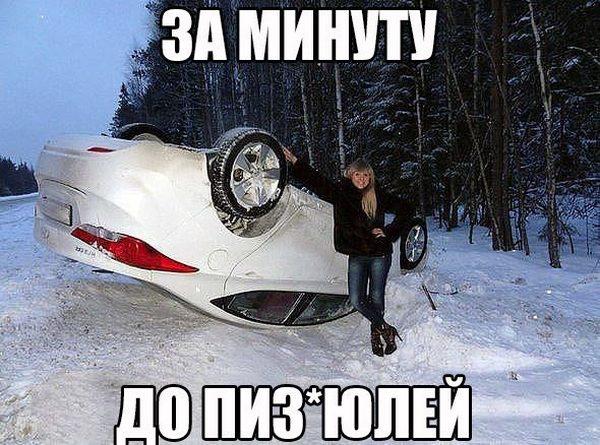 Женщинам за рулём посвящаетс…