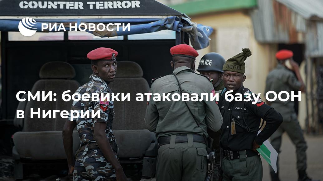СМИ: боевики атаковали базу ООН в Нигерии Лента новостей