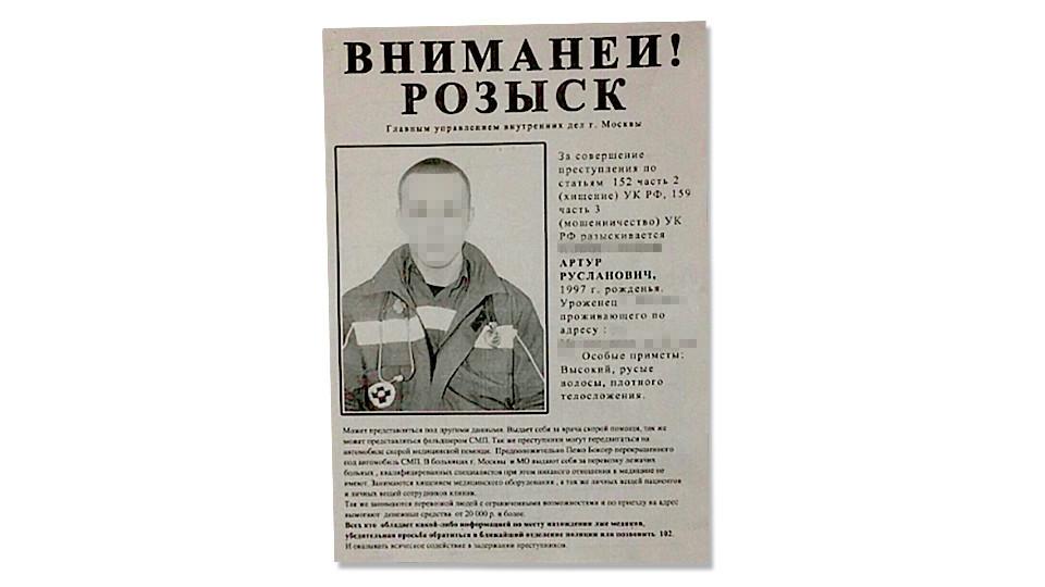 В Москве ищут лжемедиков на поддельной скорой, которые грабят клиники