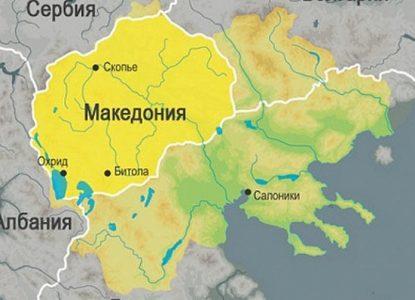 Македонские предатели попросили у России сочувствия Политика