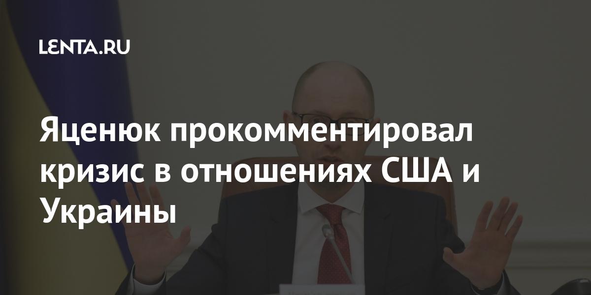 Яценюк прокомментировал кризис в отношениях США и Украины Бывший СССР